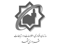 سازمان فناوری اطلاعات و ارتباطات شهرداری مشهد از مشتریان گیرنده ایستگاه مرجع دائمی و گیرنده های GIS شرکت رایمند